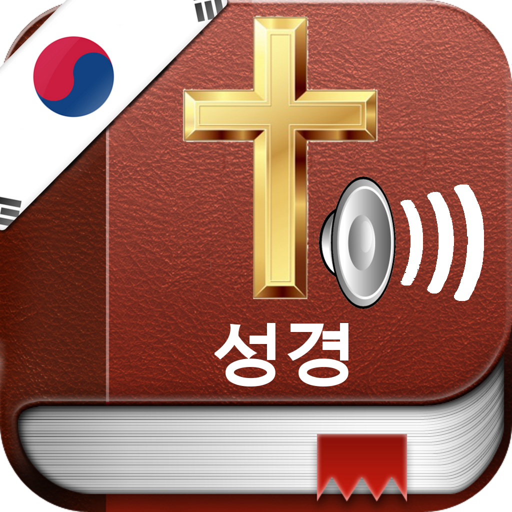 Korean Holy Bible Audio mp3 and Text - 한국어 성경 오디오 및 텍...
